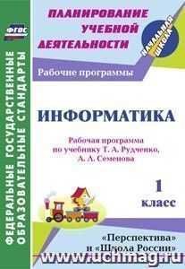 Информатика. 1 класс: рабочая программа по учебнику Т. А. Рудченко, А. Л. Семёнова