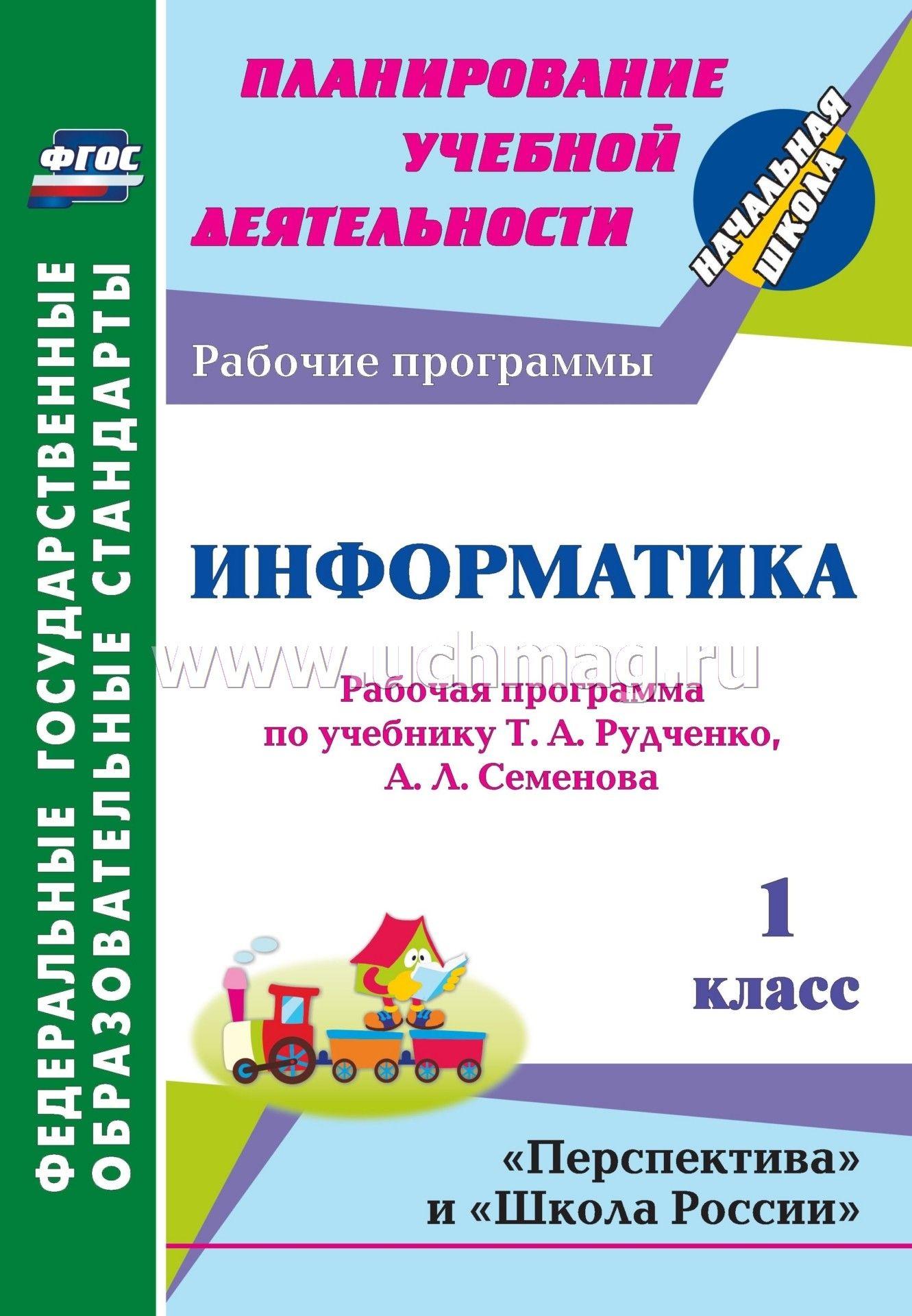 Календарно-тематическое планирование информатика 1 класс фгос рудченко удд