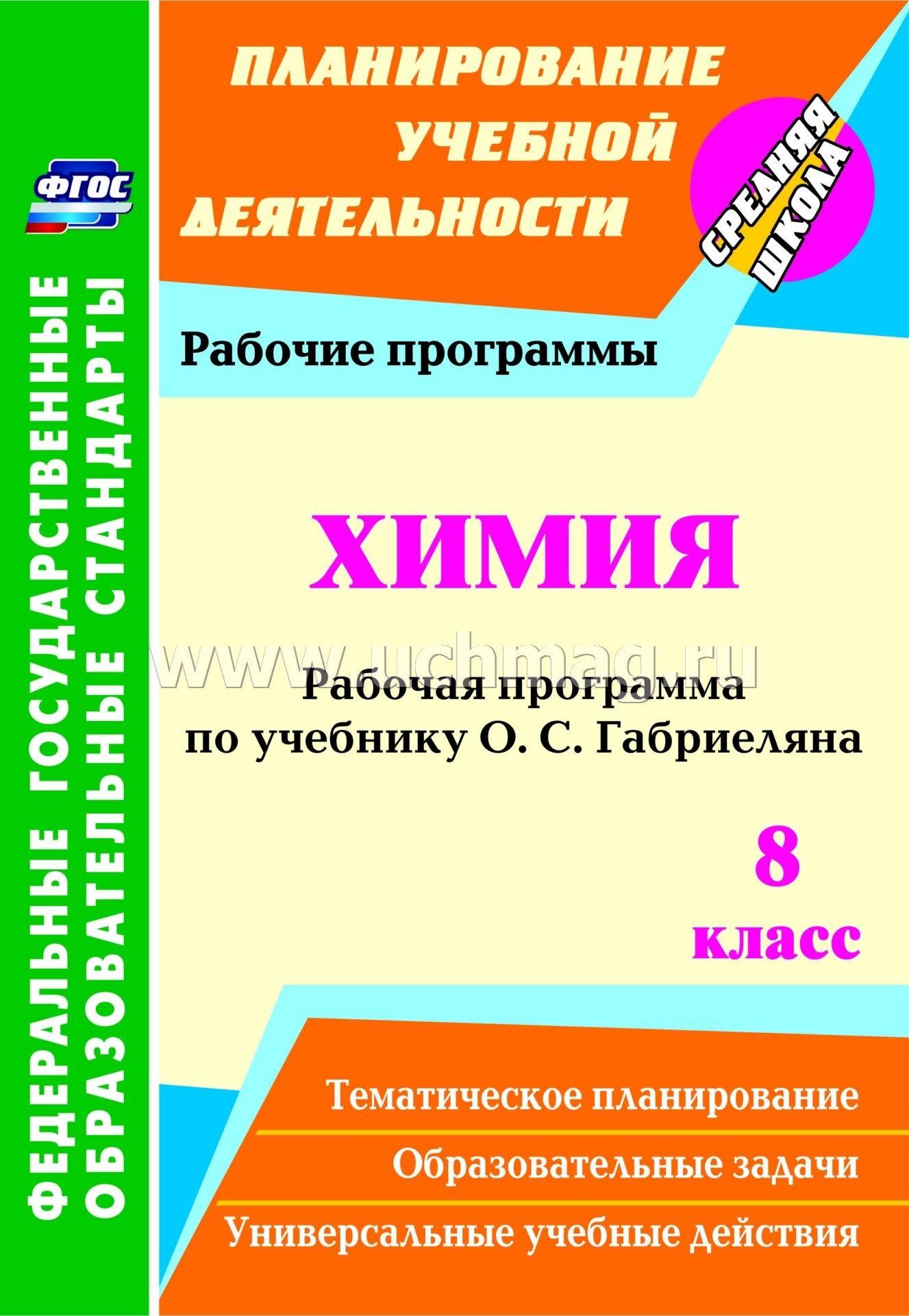Тематическое планирование по химии о.с.габриелян 8-11 классы