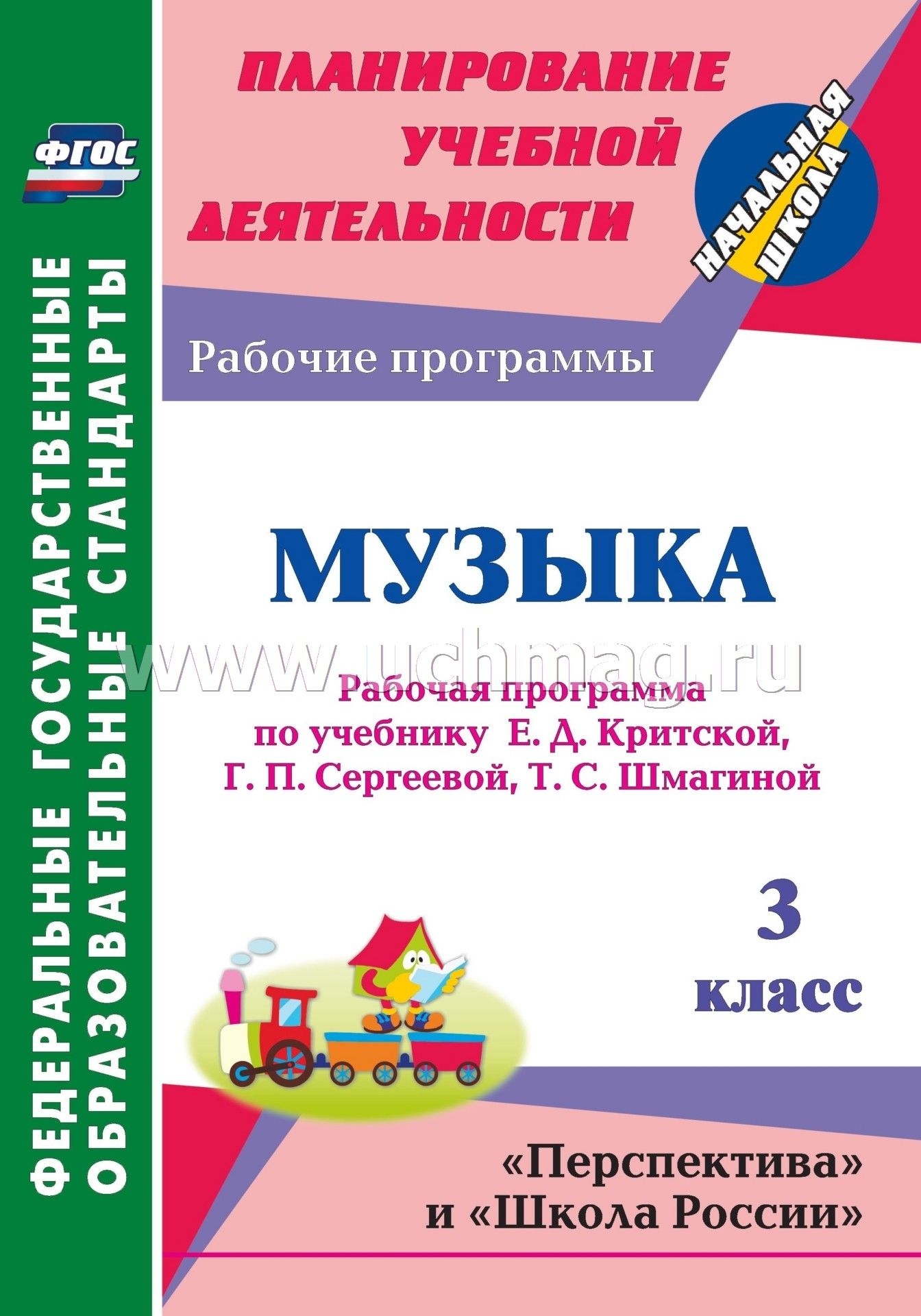 Учебная Программа 5 Класс Симоненко