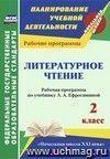 Литературное чтение. 2 класс: рабочая программа по учебнику Л. А. Ефросининой. УМК