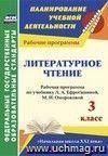 Литературное чтение. 3 класс: рабочая программа по учебнику Л. А. Ефросининой, М. И. Омороковой