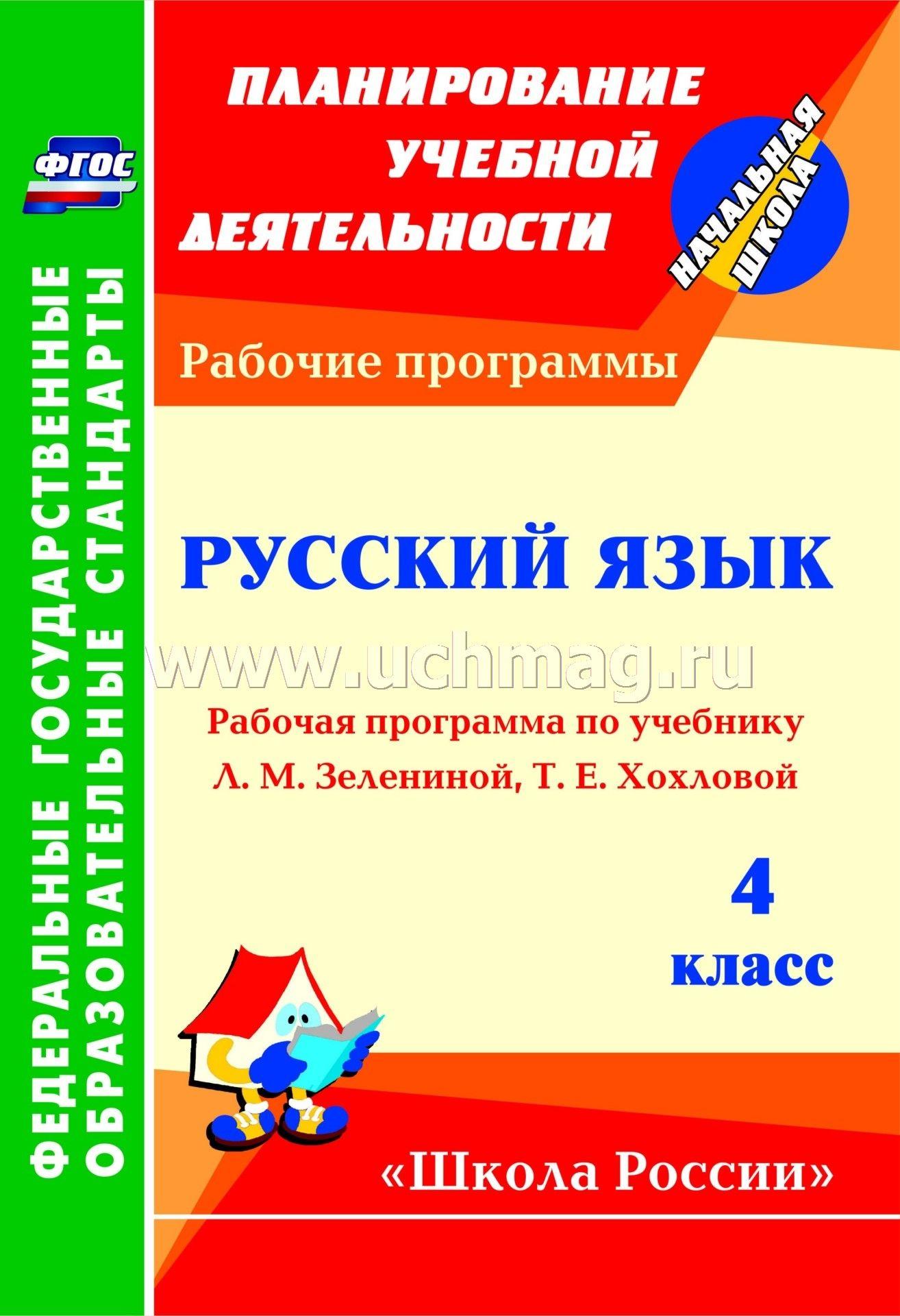 Рабочая программа русский язык 4 кл школа россии зеленина