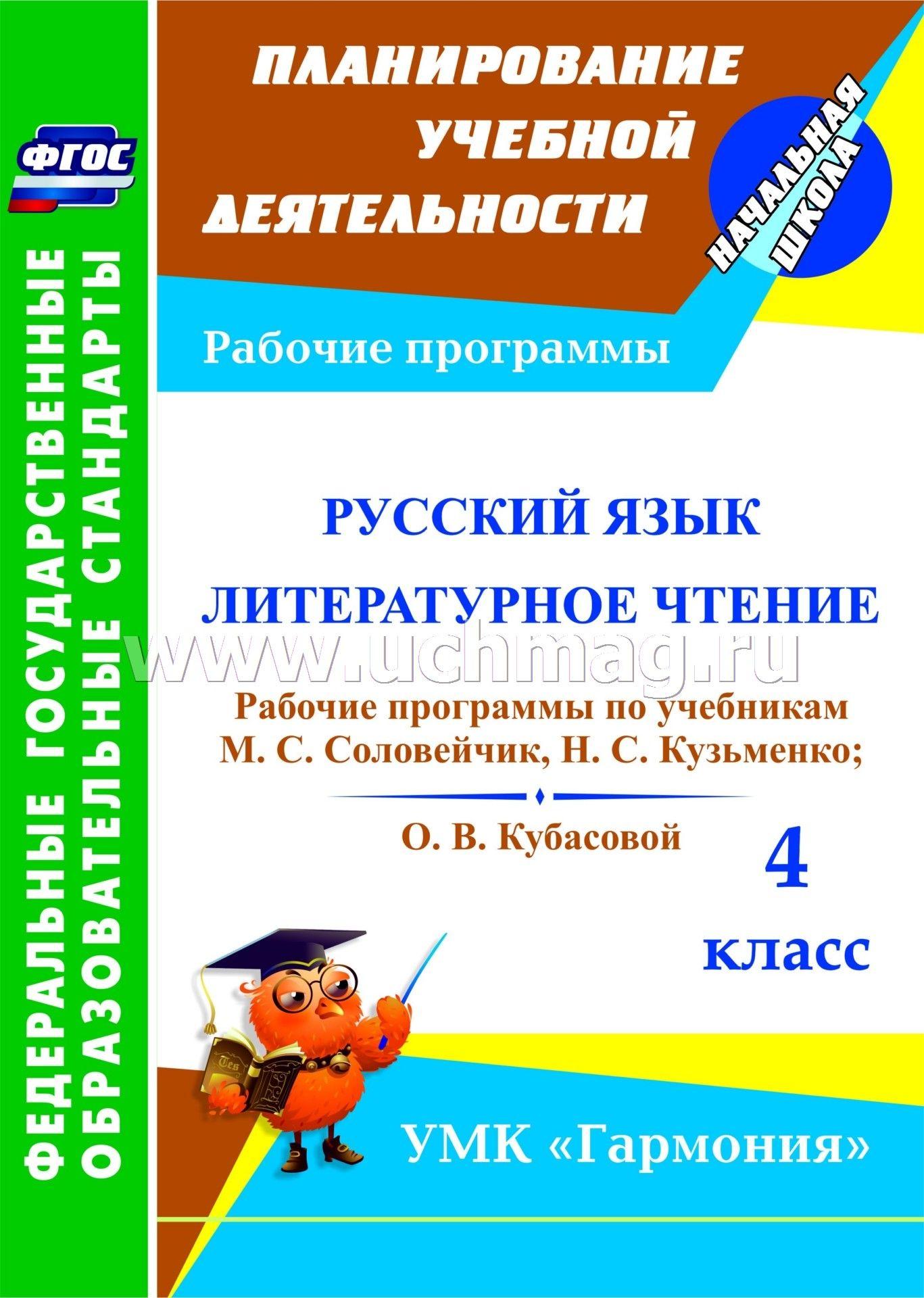 Календарно тематическое планирование уроков русского языка в 4 классе по соловейчик
