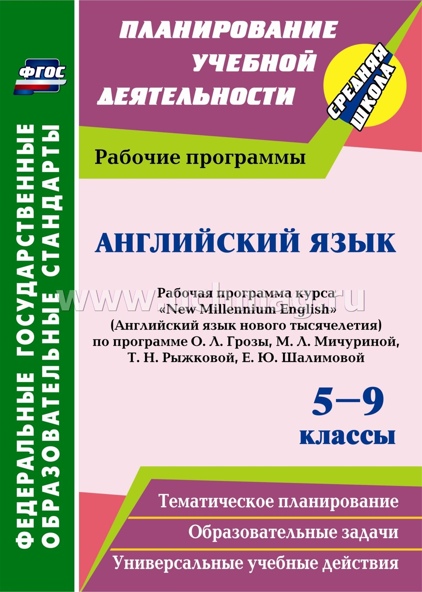 Требования к рабочей программе фгос русский язык 5-9 класс