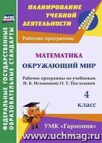 Математика. Окружающий мир. 4 класс: рабочие программы по учебникам Н. Б. Истоминой и О. Т. Поглазовой