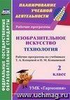 Изобразительное искусство. Технология. 2 класс: рабочие программы по учебникам Т. А. Копцевой и Н. М. Конышевой