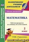 Математика. 2 класс: рабочая программа по учебнику Н. Б. Истоминой