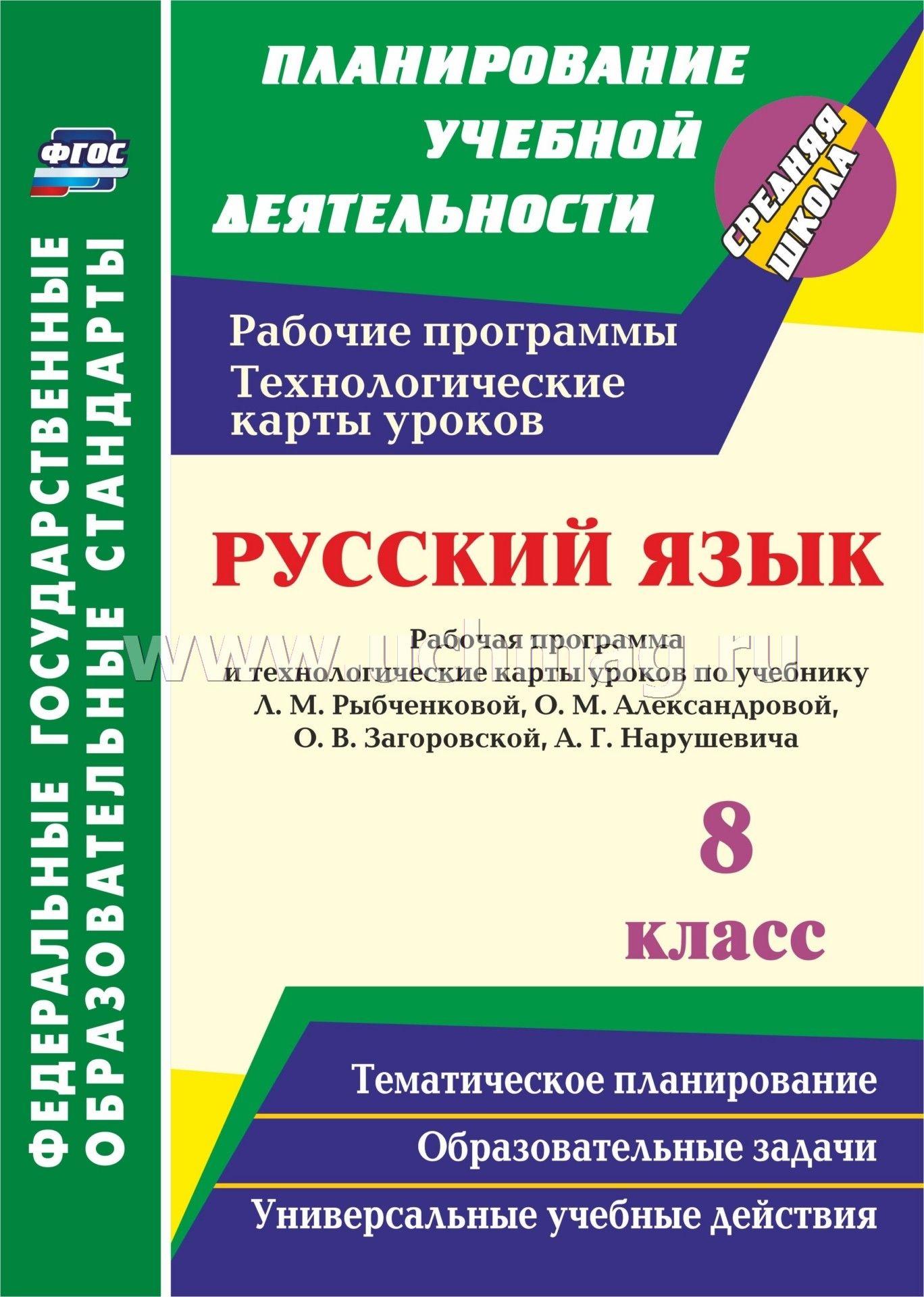 Технологические карты к учебнику русский язык рыбченкова