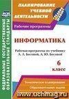 Информатика. 6 класс: рабочая программа по учебнику Л. Л. Босовой, А. Ю. Босовой