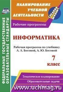 Информатика. 7 класс: рабочая программа по учебнику Л. Л. Босовой, А. Ю. Босовой