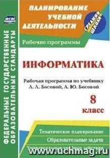Информатика. 8 класс: рабочая программа по учебнику Л. Л. Босовой, А. Ю. Босовой