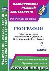География. 7 класс: рабочая программа по учебнику И. В. Душиной, В. А. Коринской, В. А. Щенева