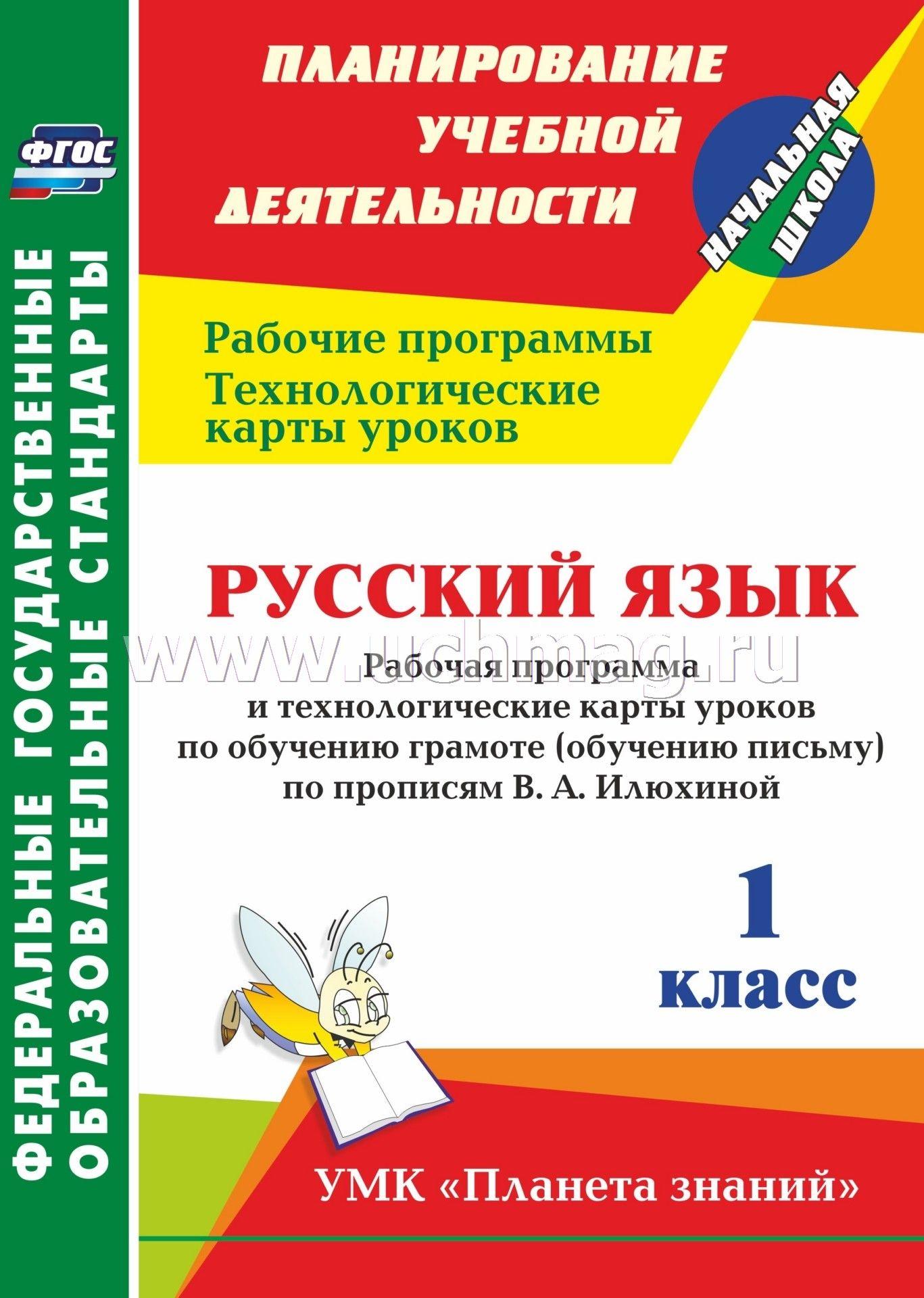 Технологическая карта урока русского языка заглавная и строчная буква в в фгос 1 класс
