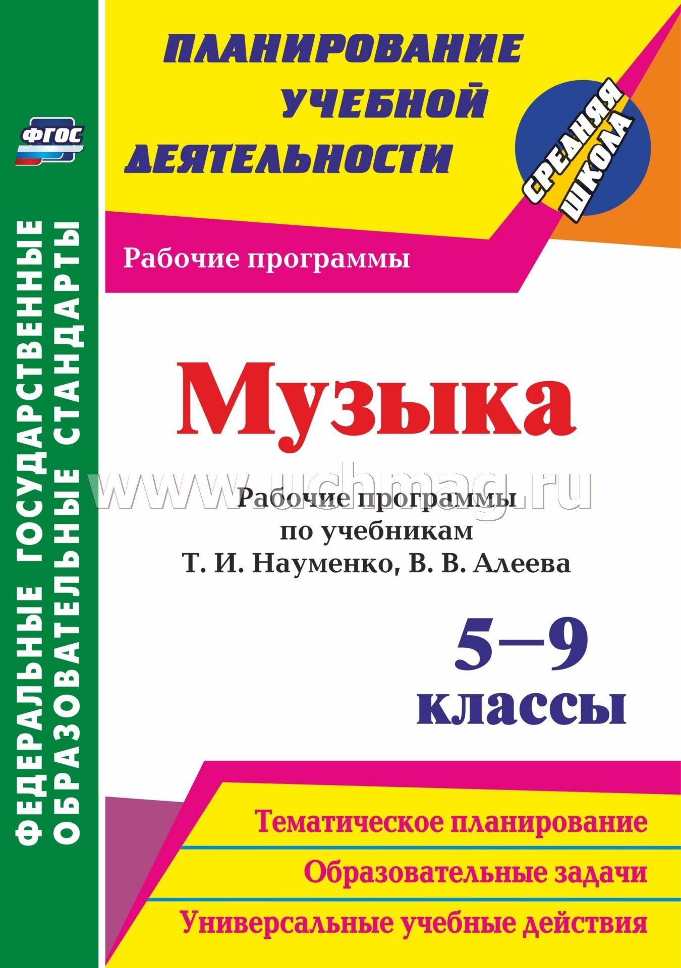 Тесты по музыке 5-7 класс т.и.науменко в.в.алеев