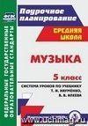 Музыка. 5 класс: система уроков по учебнику Т. И. Науменко, В. В. Алеева