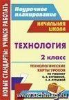 Технология. 2 класс: технологические карты уроков по учебнику О. А. Куревиной, Е. А. Лутцевой
