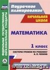 Математика. 1 класс: система уроков по учебнику А. Л. Чекина