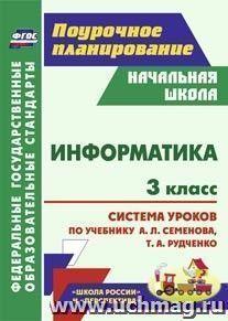 Информатика. 3 класс: система уроков по учебнику А. Л. Семёнова, Т. А. Рудченко