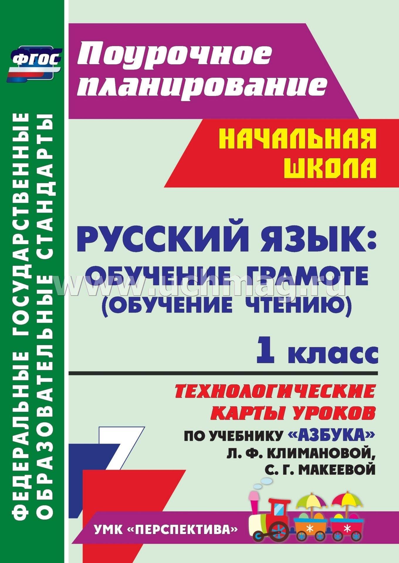 Климанова лф тематическое планирование русский язык 2 класс