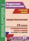 Обществознание. 10 класс: технологические карты уроков по учебнику А. И. Кравченко