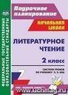 Литературное чтение. 2 класс: система уроков по учебнику Э. Э. Кац
