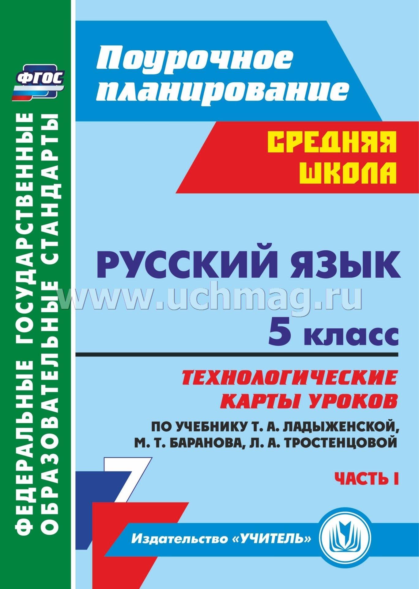 Поурочное планирование по русскому языку 5 класс тростенцова ладыженская