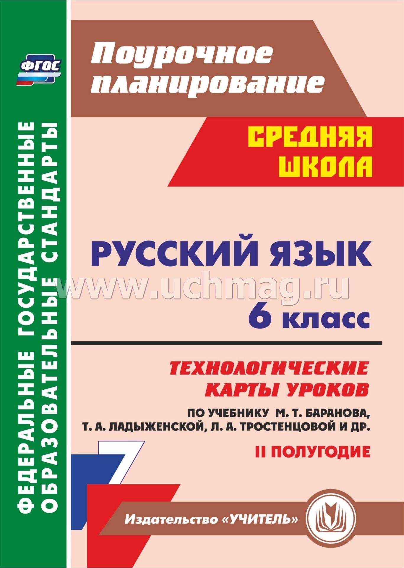 Технологическая карта урока русского языка в 5 классе по разумовской фгос