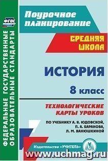 История. 8 класс: технологические карты уроков по учебнику А. Я. Юдовской,  П. А. Баранова, Л. М. Ванюшкиной