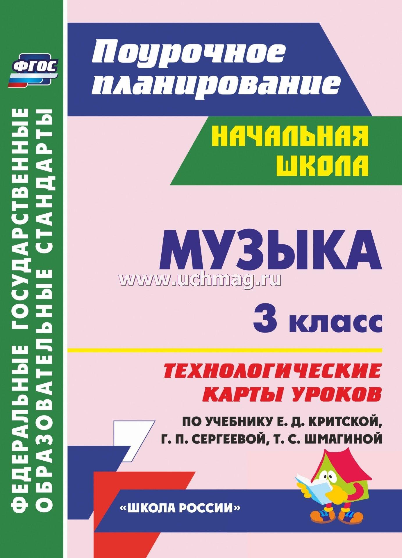 Система учебников «школа россии» критская е. Д. , сергеева г. П.