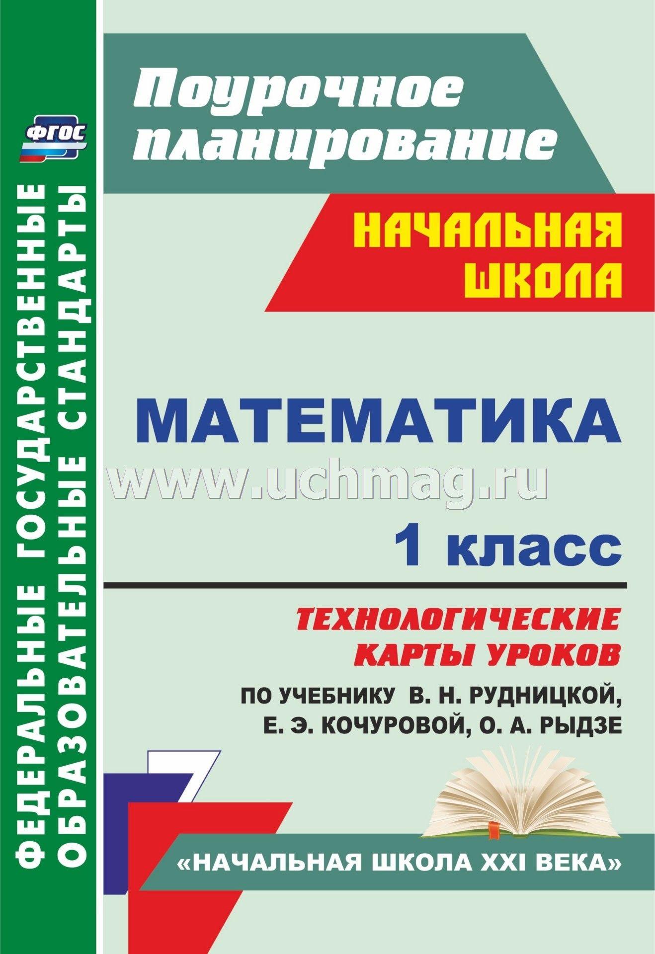Математика школа 21 век рудницкая 1 класс стр 116 урок 52 фгос