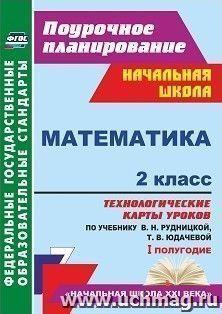 Математика. 2 класс: технологические карты уроков по учебнику В. Н. Рудницкой, Т. В. Юдачевой. I полугодие