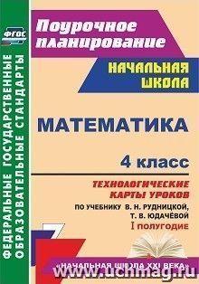 Математика. 4 класс: технологические карты уроков по учебнику В. Н. Рудницкой, Т. В. Юдачёвой. I полугодие