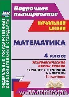 Математика. 4 класс: технологические карты уроков по учебнику В. Н. Рудницкой, Т. В. Юдачёвой. II полугодие