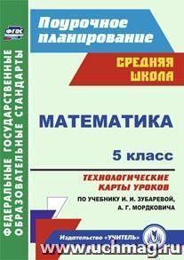 Математика. 5 класс: технологические карты уроков по учебнику И. И. Зубаревой, А. Г. Мордковича