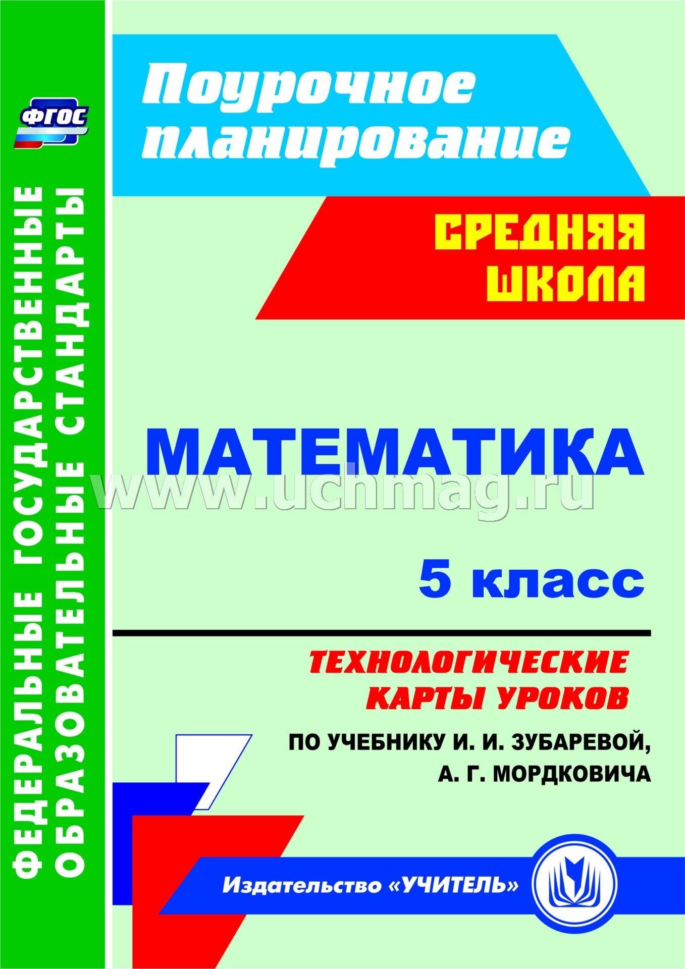 Уроки по математике 5 класс по фгос