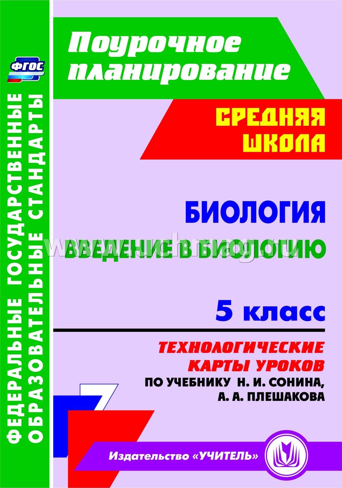 Фгос биология 5 класс технологическая карта урока автор сухорукова