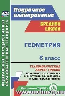 Геометрия. 8 класс: технологические карты уроков по учебнику Л. С. Атанасяна,  В. Ф. Бутузова, С. Б. Кадомцева, Э. Г. Позняка, И. И. Юдиной