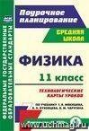 Физика. 11 класс: технологические карты уроков по учебнику Г. Я. Мякишева,  Б. Б. Буховцева, В. М. Чаругина