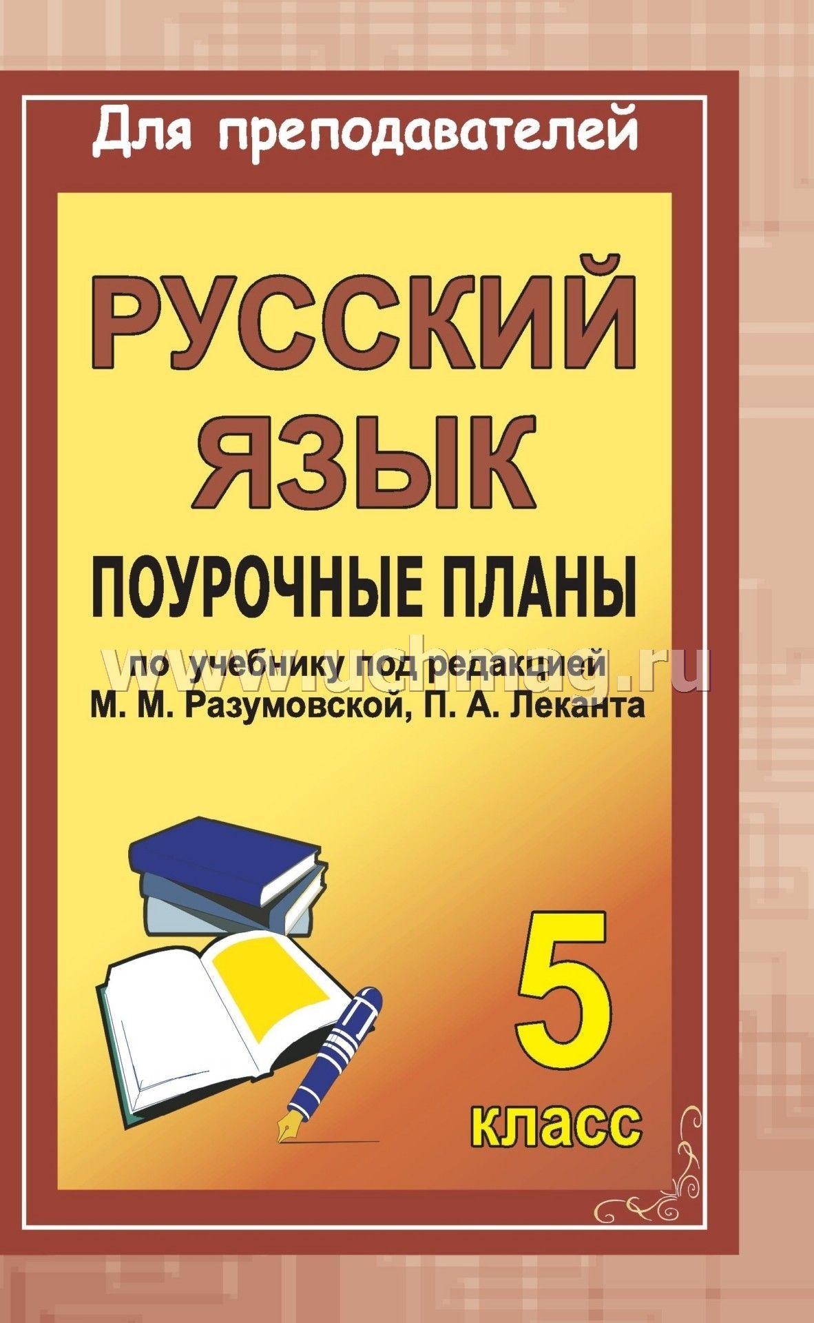 Поурочные разработки для 5 класса по русскому языку разумовская скачать