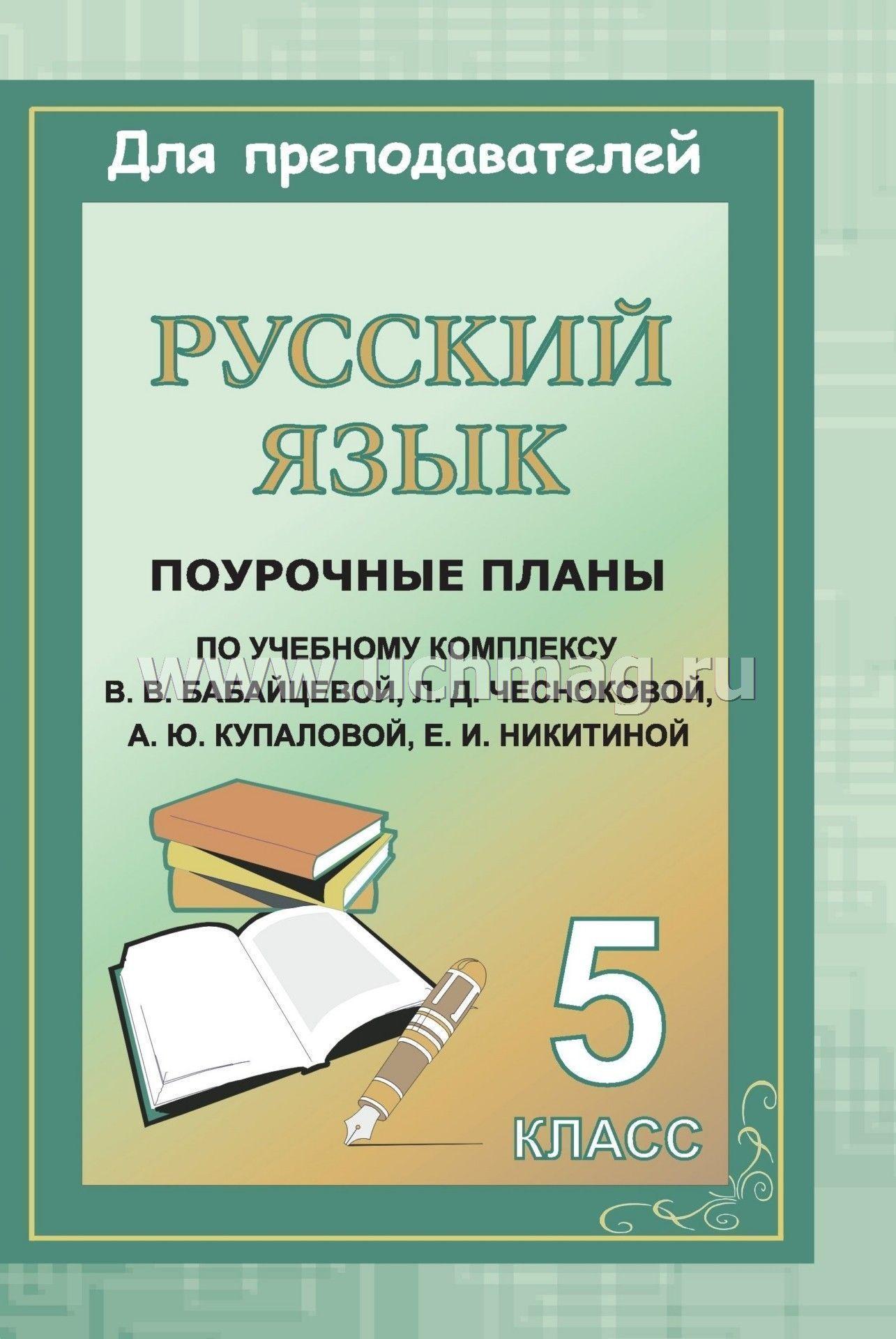 Поурочные плана по русскому языку книга разумовская леканта 8 класс диктанты