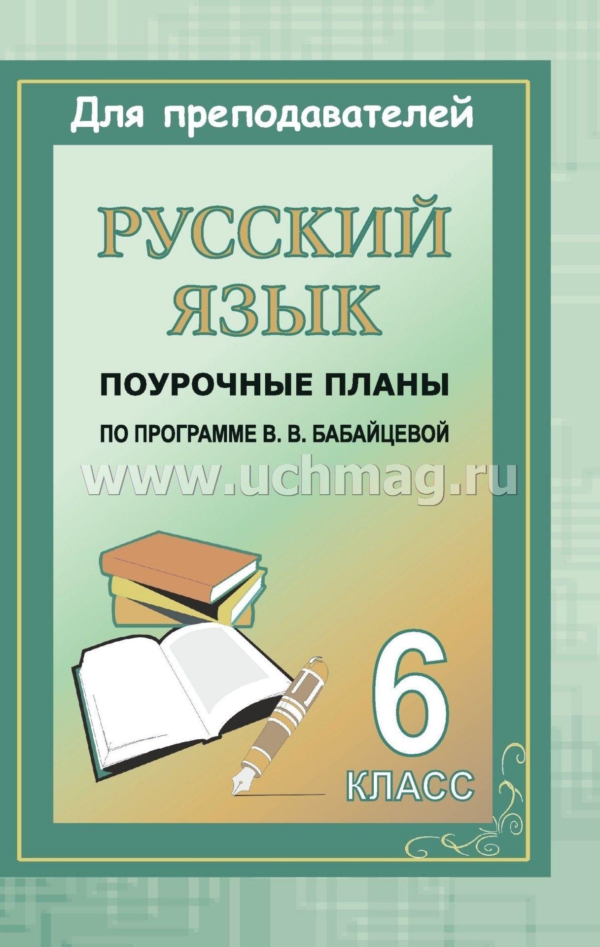 Поурочные разработки по русскому языку 6 класс бабайцева скачать
