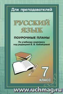 Русский язык. 7 класс: поурочные планы по учебному комплексу В. В. Бабайцевой
