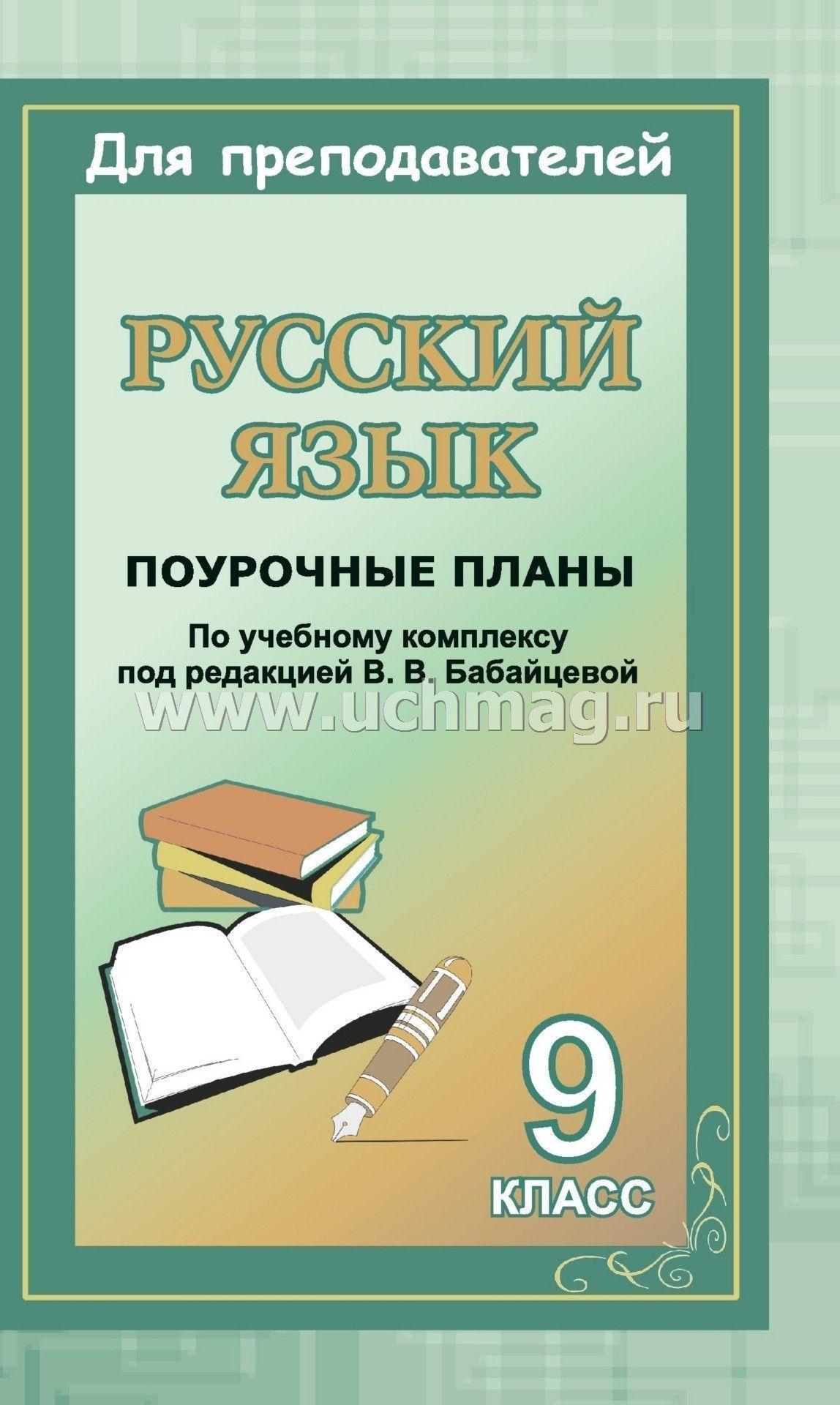 Учебник Русского Языка 5-9 Класс Теория Бабайцева Скачать Бесплатно