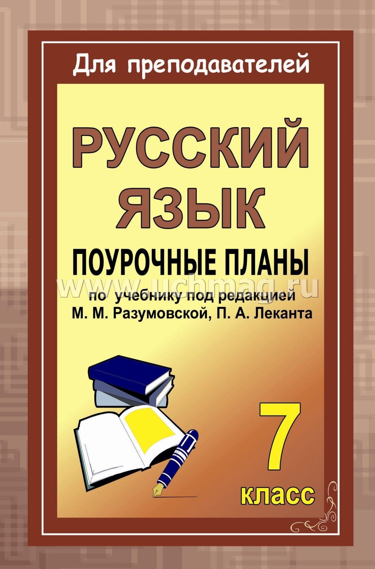 pogorelov-uchebnik-russkiy-yazik-7-klass-razumovskaya-chitat-skazki