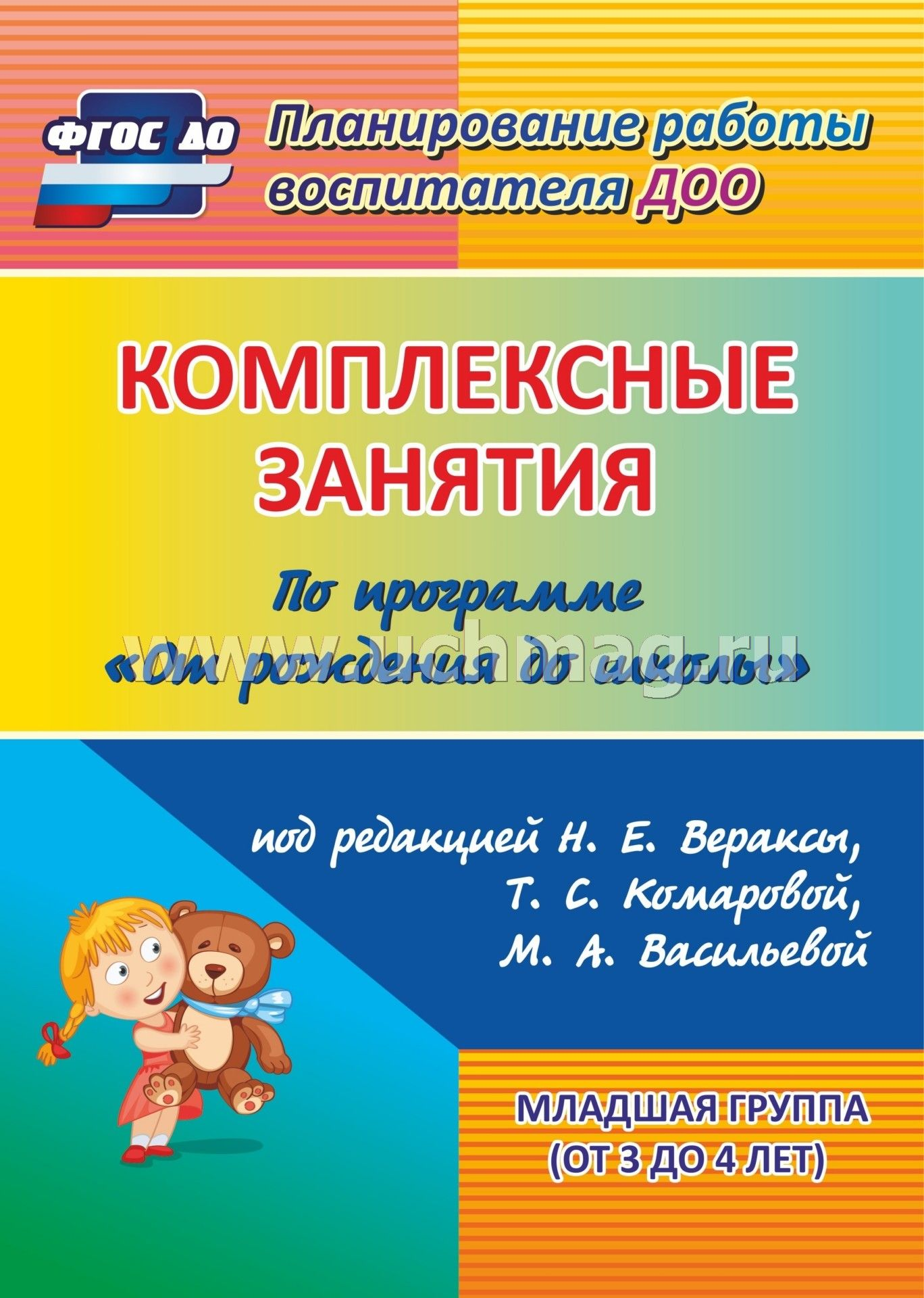 Полякова 2 Класс Рабочая Программа