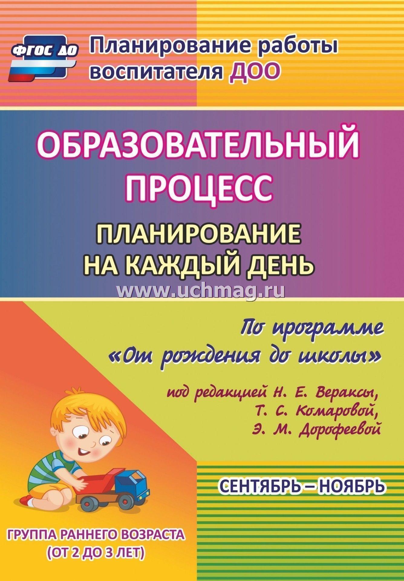 Планирование воспитательно-образовательной работы на день ранний возраст