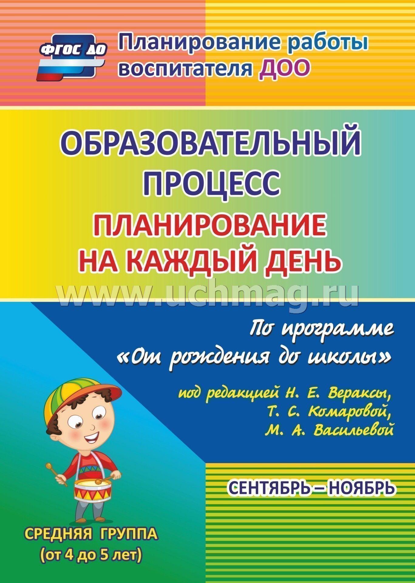 Скачать книгу от рождения до школы