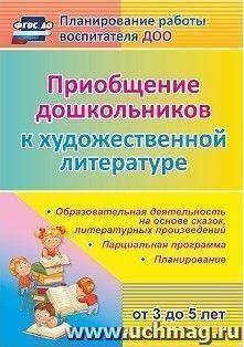 Приобщение дошкольников (от 3 до 5 лет) к художественной литературе: парциальная программа, планирование, образовательная деятельность на основе сказок, литературных произведений