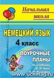 Немецкий язык. 4 класс: поурочные планы по учебнику И. Л. Бим, Л. И. Рыжовой
